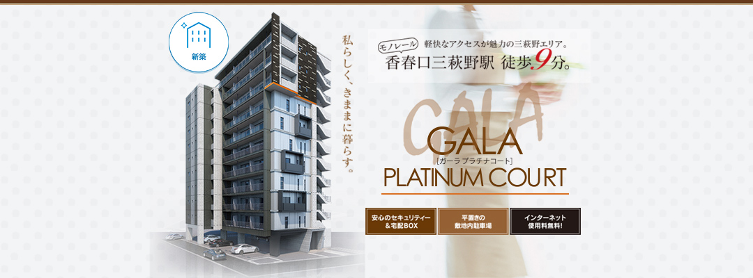 新築物件 GALA PLATINUM COURT